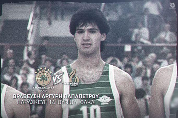Βραβεύει Αργύρη Παπαπέτρου ο Παναθηναϊκός | panathinaikos24.gr