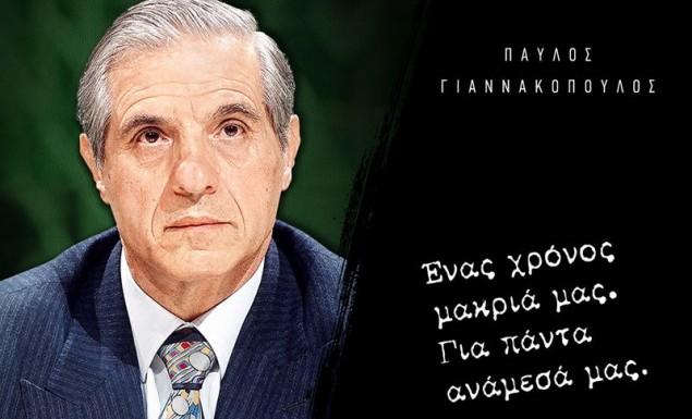 Ντοκιμαντέρ και λεύκωμα φωτογραφιών για τον Παύλο Γιαννακόπουλο   panathinaikos24.gr