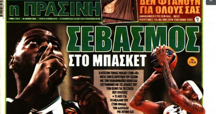 Tα αθλητικά πρωτοσέλιδα της Τετάρτης | panathinaikos24.gr