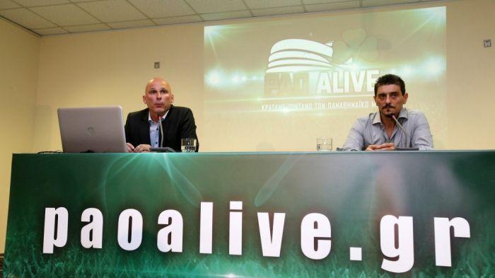 «Περιμένουν τα… μεγάλα πορτοφόλια για το Pao Alive» | panathinaikos24.gr