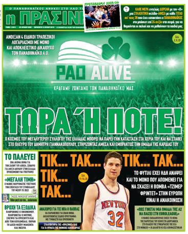 Πράσινη για PAO ALIVE: «Ή τώρα ή ποτέ» (pic) | panathinaikos24.gr