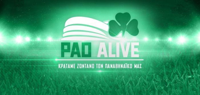 PAO ALIVE: Η ανακοίνωση για τον τρόπο κατάθεσης χρημάτων! | panathinaikos24.gr