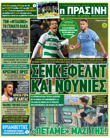 Τα αθλητικά πρωτοσέλιδα της ημέρας για ενίσχυση στον Παναθηναϊκό και Φριντέτ (pics)   panathinaikos24.gr