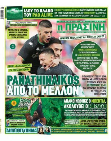Η ομάδα από το μέλλον, το μεγάλο πλάνο και η μεταγραφή που έρχεται (pics)   panathinaikos24.gr