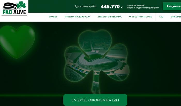 Η μεγαλύτερη κατάθεση στο PAO ALIVE – Φουλ για μισό εκατομμύριο ευρώ   panathinaikos24.gr