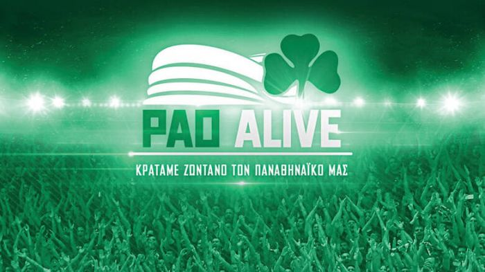 PAO Alive: 213.548 ευρώ έχουν μαζευτεί έως τώρα | panathinaikos24.gr
