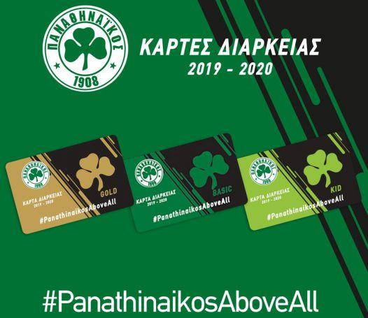 ΠΑΕ Παναθηναϊκός: Στην κυκλοφορία τα νέα διαρκείας | panathinaikos24.gr