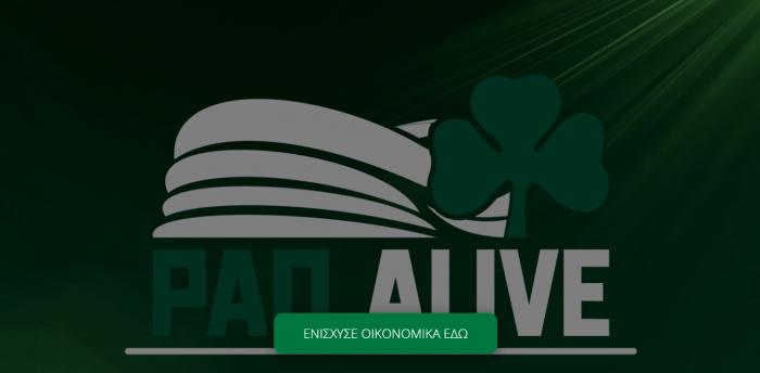Τόσα χρήματα έχουν μαζευτεί ως τώρα για το PAO Alive | panathinaikos24.gr