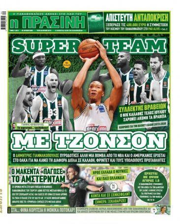 «Superteam και ομορφιές – Κλείνουν κι άλλες μεταγραφές» | panathinaikos24.gr