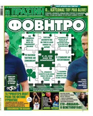 «Φόβητρο – Ιδανικός – Ακόμη 4 μεταγραφές» (pics) | panathinaikos24.gr