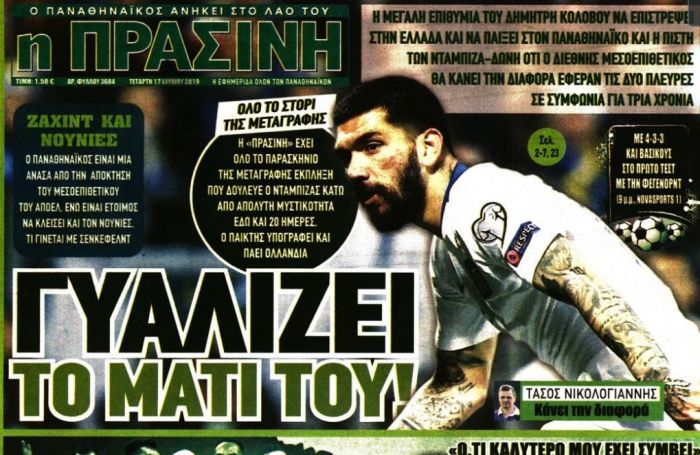 Τα αθλητικά πρωτοσέλιδα της Τετάρτης | panathinaikos24.gr