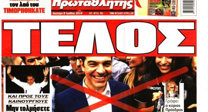 Απίστευτο: Ο «Πρωταθλητής» πανηγυρίζει στο πρωτοσέλιδο για τον «νικητή» των εκλογών (pic) | panathinaikos24.gr