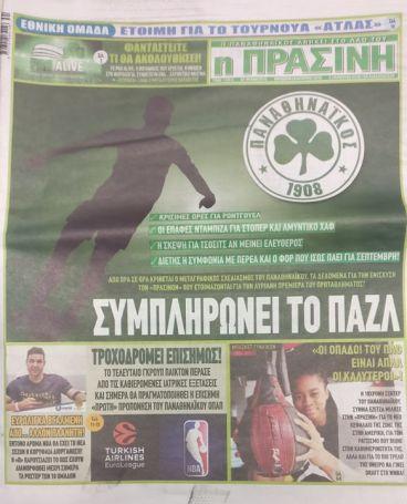 «Συμπληρώνει το παζλ – 2+1 κινήσεις» (pics) | panathinaikos24.gr