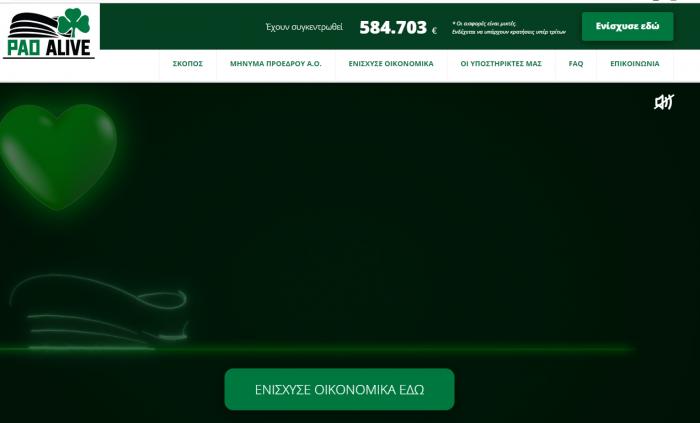 PAO ALIVE: Tο ποσό που έχει συγκεντρωθεί | panathinaikos24.gr