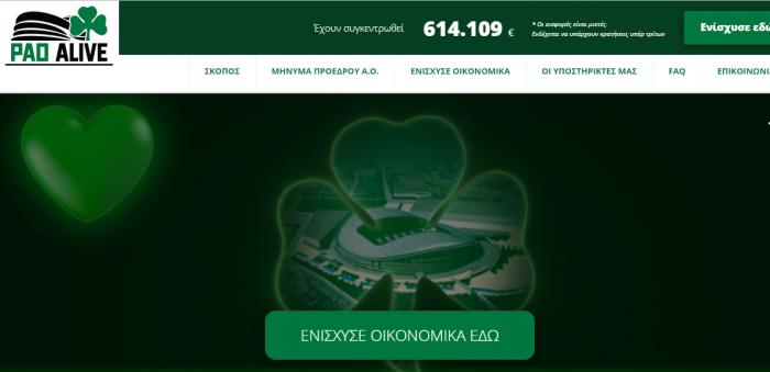 Pao Alive: Κινητικότητα τις τελευταίες ώρες – Το ποσό που έχει συγκεντρωθεί (pic) | panathinaikos24.gr