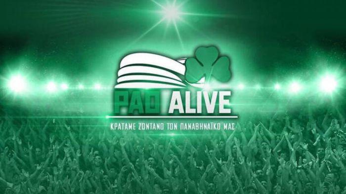 PAO ALIVE: Το ποσό που έχει συγκεντρωθεί – Έρχονται ανακοινώσεις | panathinaikos24.gr