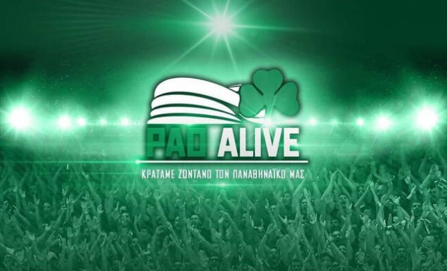 PAO Alive: Το ποσό που έχει συγκεντρωθεί μέχρι τώρα | panathinaikos24.gr