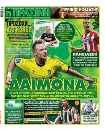 «Δαίμονας – Προσοχή… δαγκώνει – Πλησιάζει η μεταγραφή» (pics)   panathinaikos24.gr