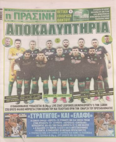 «Αποκαλυπτήρια – Στρατηγός – Τελικό τεστ» (pics) | panathinaikos24.gr