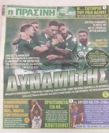 «Άριστα 10 – Το τρίγωνο του διαβόλου» (pics)   panathinaikos24.gr
