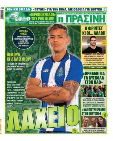 «Λαχείο – Έρχεται κι άλλος» (pic) | panathinaikos24.gr