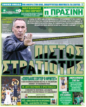 «Πιστός στρατιώτης – Μόνο Παναθηναϊκός» | panathinaikos24.gr