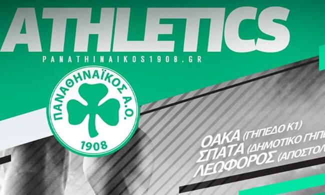 Παναθηναϊκός: Οι εγγραφές για την ακαδημία στίβου | panathinaikos24.gr