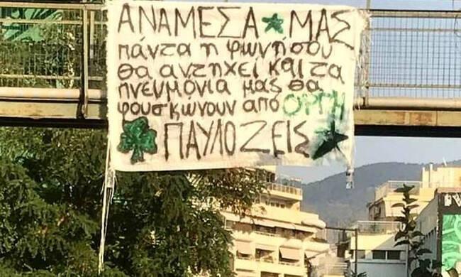 Πανό για τον Φύσσα στη Λεωφόρο! (pic) | panathinaikos24.gr