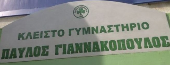 Η μέρα που ονομάστηκε το κλειστό της Λεωφόρου «Παύλος Γιαννακόπουλος»   panathinaikos24.gr