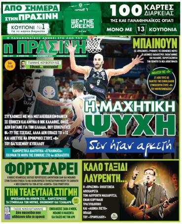 «Φορτσάρει – Κολοσσός – Το μεγάλο στοίχημα» (pics)   panathinaikos24.gr