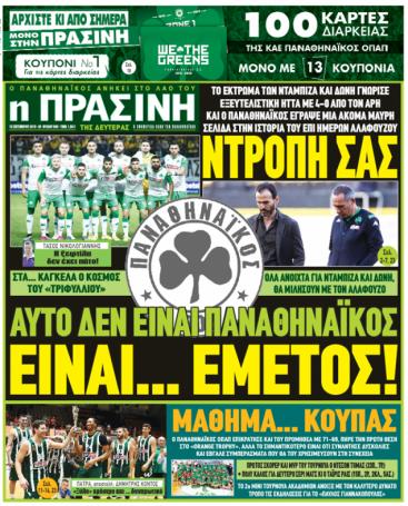 «Ντροπή σας – Αυτός δεν είναι Παναθηναϊκός» (pics) | panathinaikos24.gr