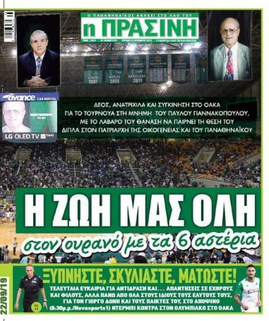 «Η ζωή μας όλη – Ξυπνήστε, σκυλιάστε, ματώστε» | panathinaikos24.gr