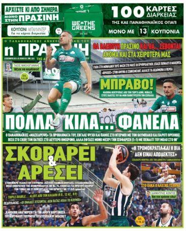 """""""Πολλά κιλά φανέλα – Σύλλογος μεγάλος και αλύγιστος""""   panathinaikos24.gr"""