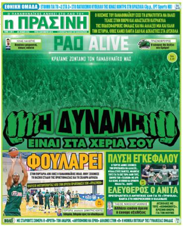 «Η δύναμη στα χέρια σου – Φουλάρει για μεταγραφή – Και τώρα… τρέχουν» | panathinaikos24.gr