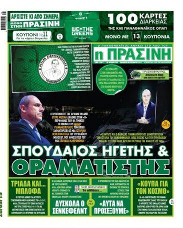 «Τα επτά διλήμματα – Βάλτε τους φρένο» | panathinaikos24.gr