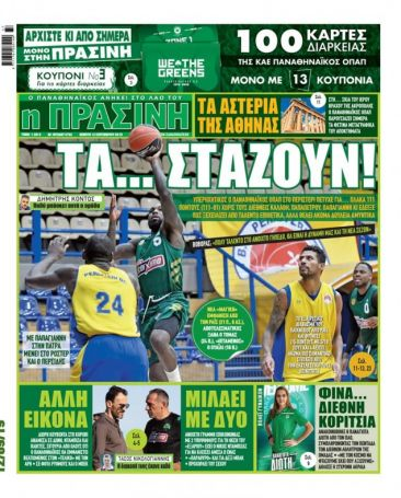 «Τα… στάζουν – Άλλη εικόνα» | panathinaikos24.gr