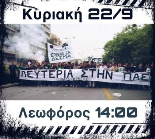 Η αφίσα – κάλεσμα για το συλαλλητήριο κατά Αλαφούζου (pic) | panathinaikos24.gr