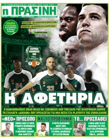 Τα αθλητικά πρωτοσέλιδα της Πέμπτης 10/10   panathinaikos24.gr
