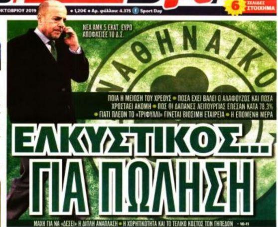 Τα αθλητικά πρωτοσέλιδα της Τρίτης | panathinaikos24.gr