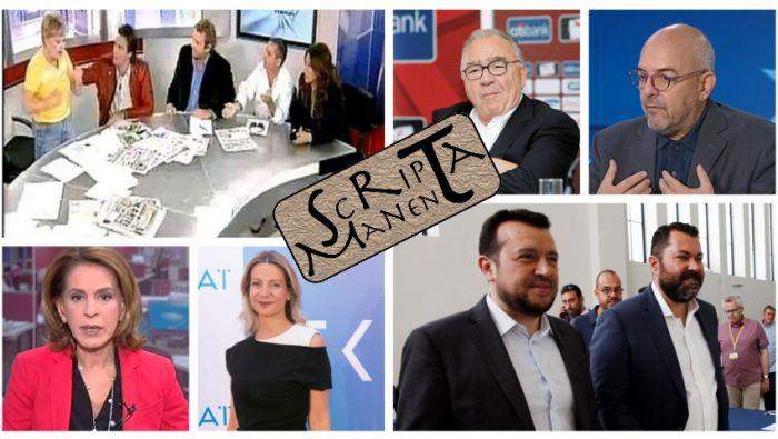 Η Έλλη, η Όλγα και το κανάλι του Κόκκαλη | panathinaikos24.gr