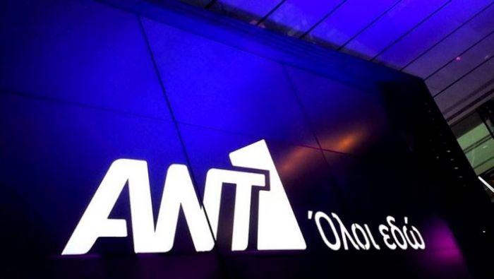 Καταγγελία κατά του ομίλου ΑΝΤ1 περί καταχρηστικών απολύσεων | panathinaikos24.gr