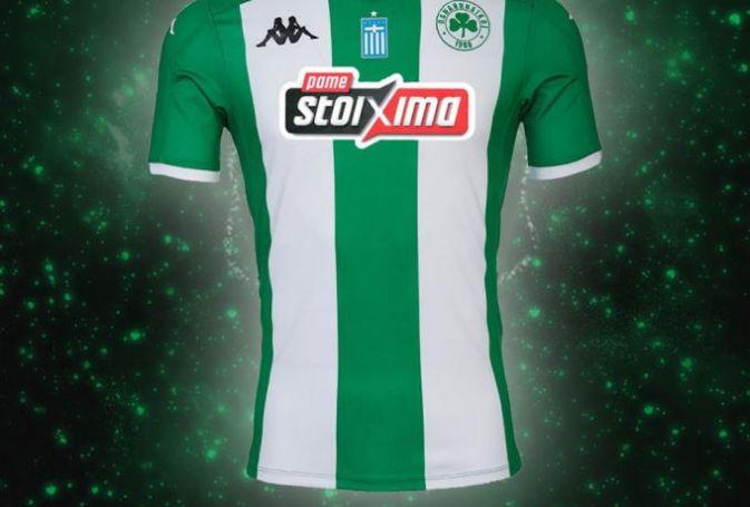 Κλήρωση panathinaikos24.gr: Κερδίστε μια συλλεκτική φανέλα ποδοσφαίρου!   panathinaikos24.gr