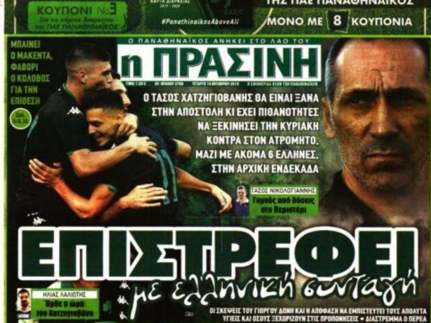 Τα αθλητικά πρωτοσέλιδα της Τετάρτης   panathinaikos24.gr