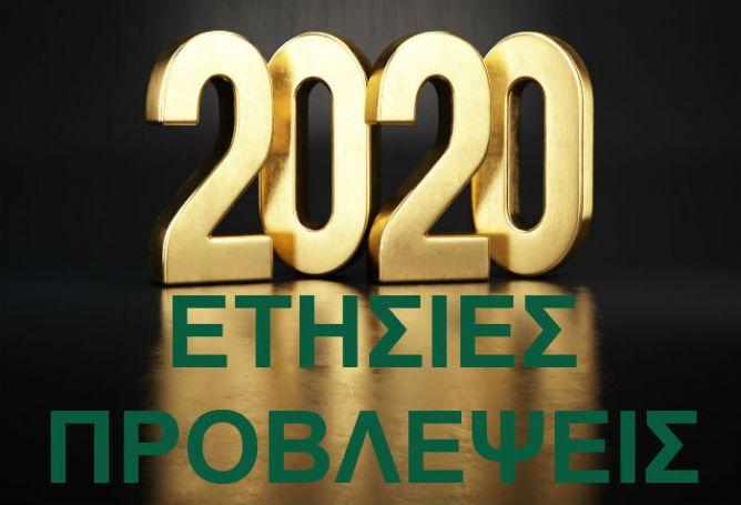 Οι ετήσιες προβλέψεις για το 2020 | panathinaikos24.gr