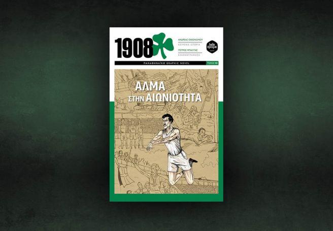 Παναθηναϊκό Graphic Novel: ο τόμος 03 κυκλοφόρησε! | panathinaikos24.gr