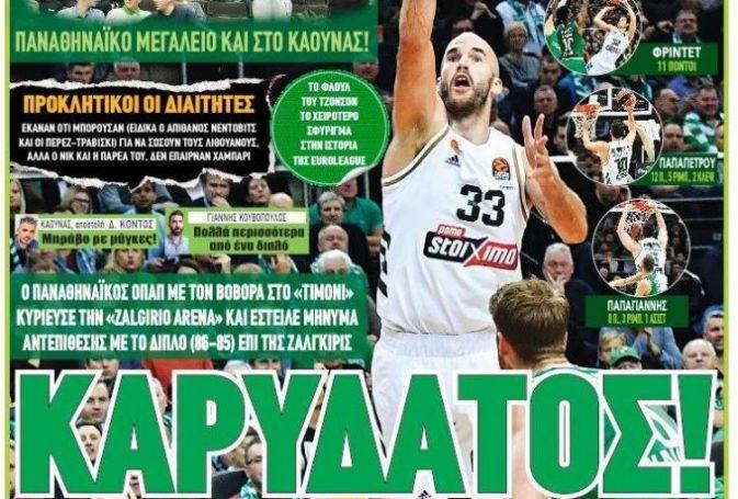 Τα αθλητικά πρωτοσέλιδα της Τετάρτης 20/11 | panathinaikos24.gr