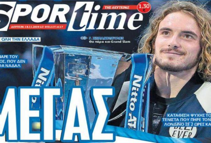 Τα αθλητικά πρωτοσέλιδα της Δευτέρας 18/11 | panathinaikos24.gr