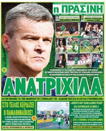 Πρωτοσέλιδο Πράσινης: «Ανατριχίλα»! (pic) | panathinaikos24.gr
