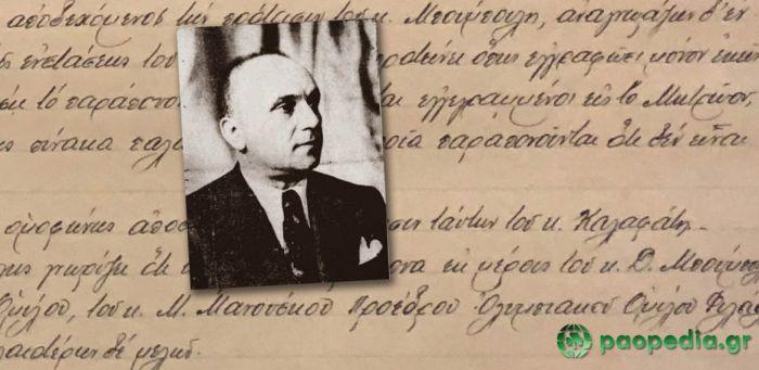 Μιχάλης Μανούσκος: Ο ιδρυτής του Ολυμπιακού, ήταν μέλος του Παναθηναϊκού! | panathinaikos24.gr