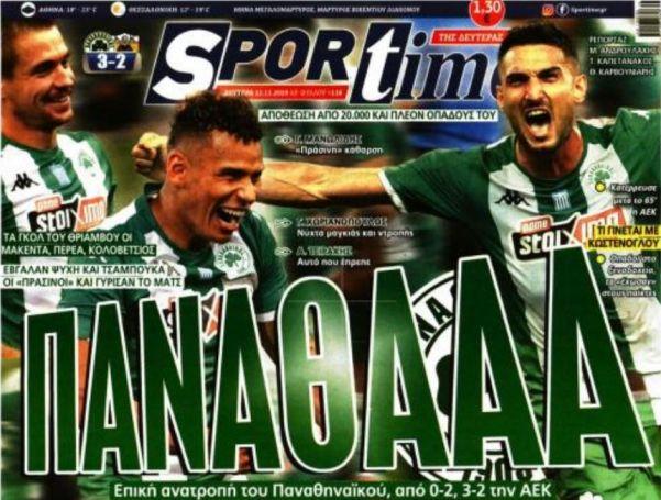Σύλλογος μεγάλος: Τα καταπράσινα αθλητικά πρωτοσέλιδα της Δευτέρας | panathinaikos24.gr